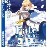 Fate Stay Night —  ArtBook Unlimited Blue