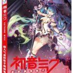 Vocaloid — ArtBook Limited edition