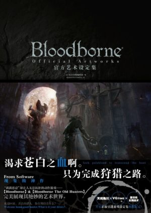Bloodborne - Official artworks