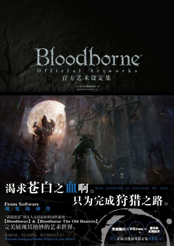 Bloodborne - Official artworks
