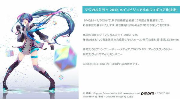 Magical Mirai 2015 ver. - Hatsune Miku [Vocaloid] [1/10 Complete Figure]
